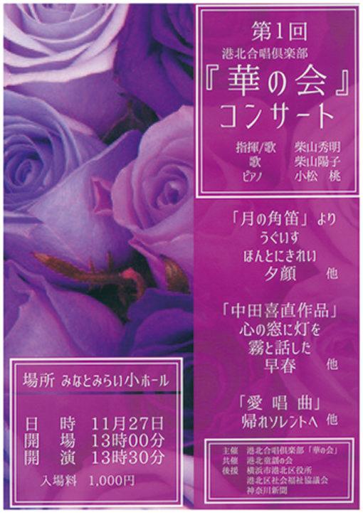 華の会コンサート@みなとみらい小ホール