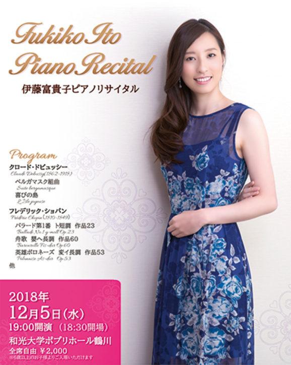 伊藤富貴子ピアノリサイタル@和光大学ポプリホール鶴川