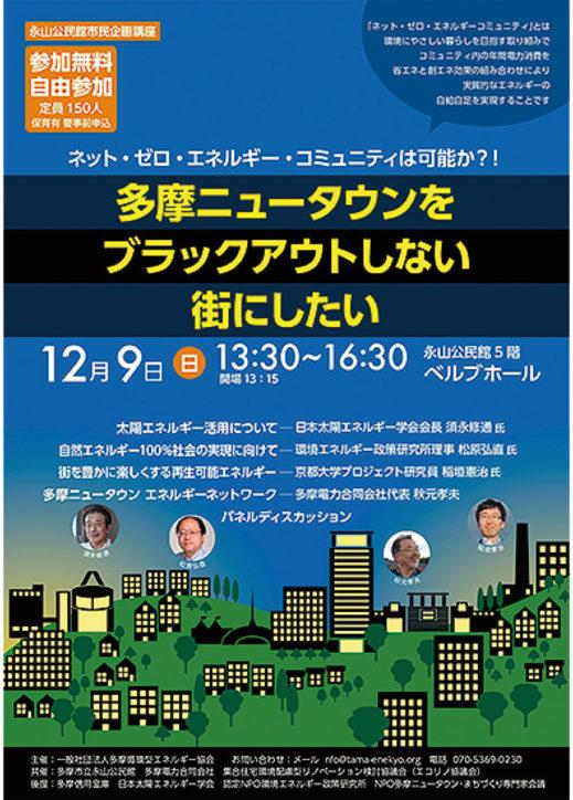 永山公民館市民企画講座「多摩ニュータウンをブラックアウトしない街に」