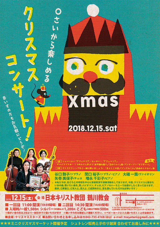 0歳も!車いすの人も!「クリスマスコンサート」@日本キリスト教団鶴川教会