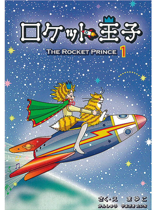 湘南モノレール×絵本『ロケット王子』コラボイベント