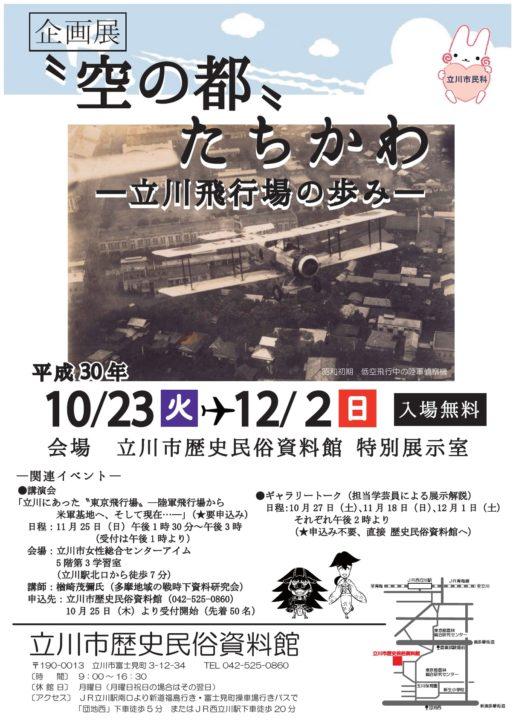 """企画展「""""空の都""""たちかわ―立川飛行場の歩み―」"""