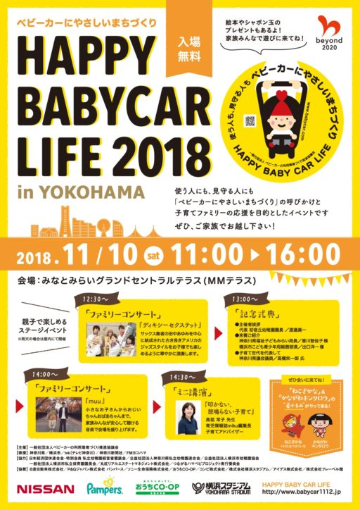 "『HAPPY BABYCAR LIFE 2018 in YOKOHAMA』""叩かない、怒鳴らない子育て""テーマに講演も"