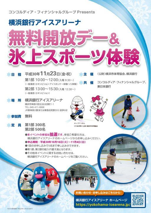 横浜銀行アイスアリーナで「無料開放&氷上スポーツ体験」【11月4日まで申込受付中】