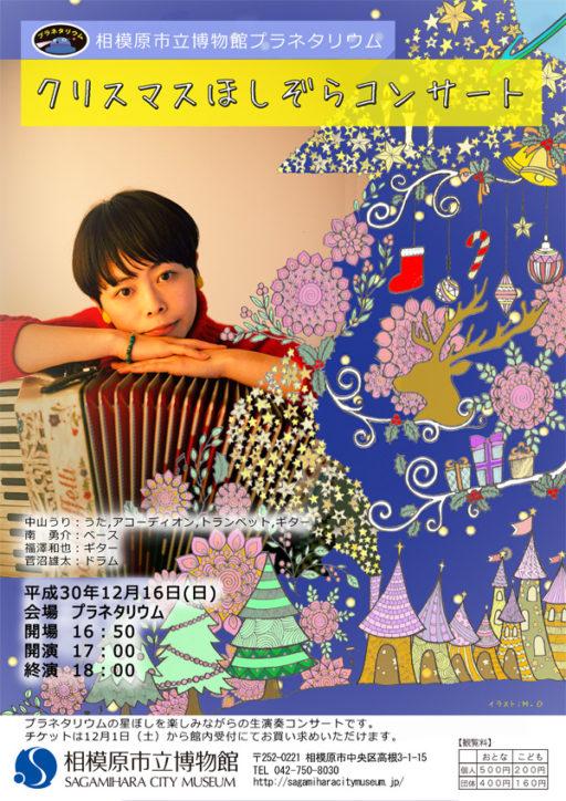 中山うりさんの歌声に乗せて『クリスマスほしぞらコンサート』@相模原市立博物館