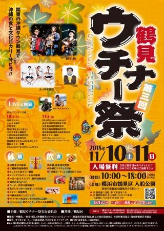 沖縄の食や文化楽しめる「鶴見ウチナー祭」今年はBEGIN登場!