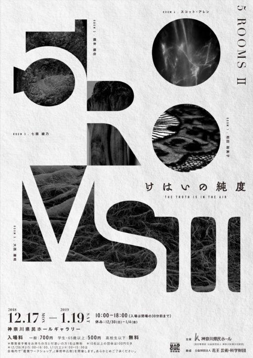 神奈川県民ホールギャラリー企画展 5RoomsⅡ―けはいの純度