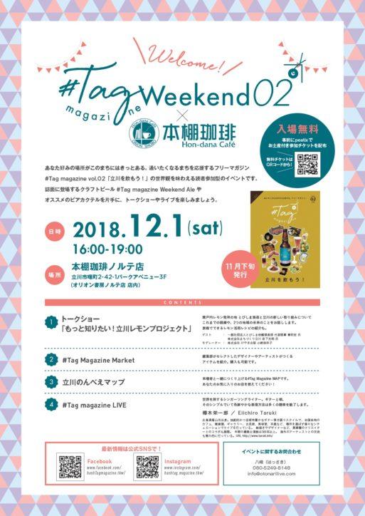#Tag magazine Weekend 02 ×本棚珈琲ノルテ店