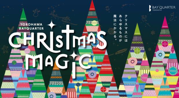 ツリーに雪が降る?12月は「クリスマスマジック」も【横浜ベイクォーター】