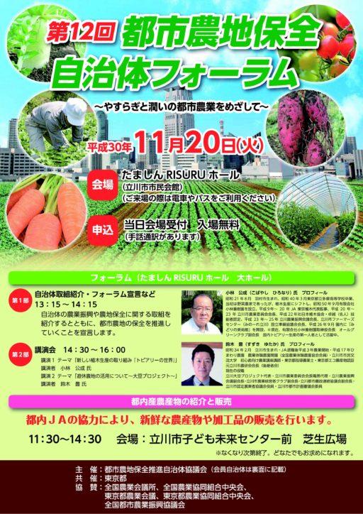 第12回都市農地保全自治体フォーラム