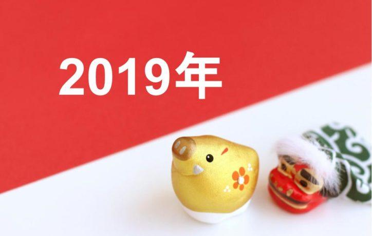 神奈川周辺 2019新春イベント「どこで遊ぶ?見る?楽しむ?」初日の出や七福神、初詣