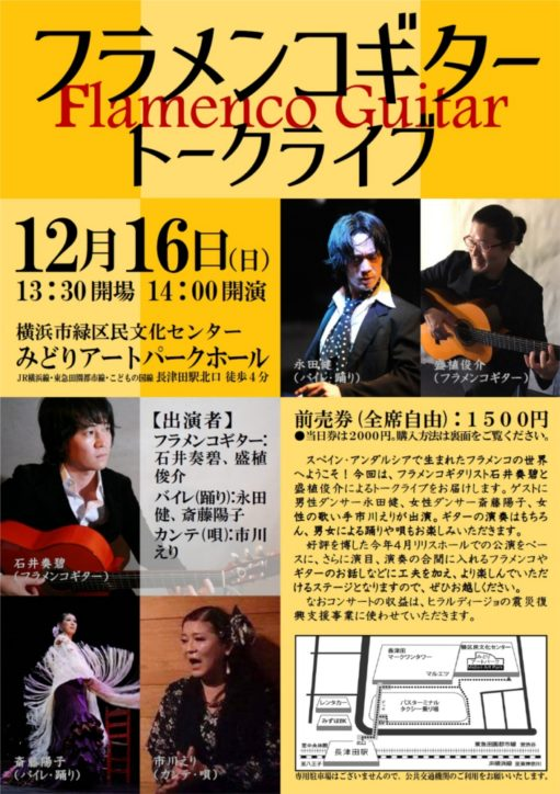 フラメンコギター・トークライブ(ゲストダンサー永田健出演)