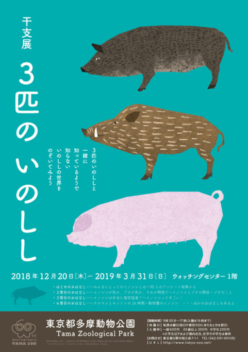 今年の干支はイノシシ!!干支展『3匹のいのしし』@多摩動物公園