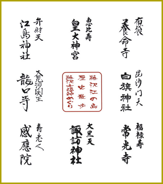 新春恒例「第22回藤沢七福神めぐり」【1月7日~1月31日】
