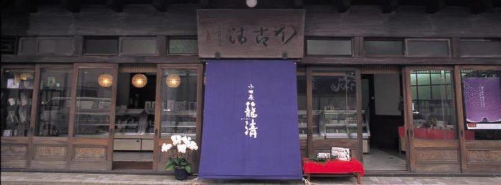 創業200年を超えた老舗『籠淸』の小田原かまぼこでお正月