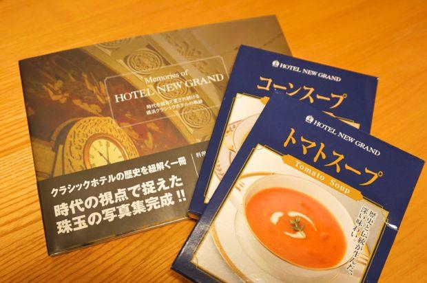 【取材レポ】憧れのホテルニューグランドに潜入。年に一度「横浜市民感謝DAY」で美味堪能