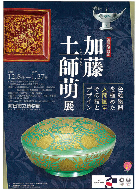 日本近代陶芸の巨匠「加藤土師萌展」没後50周年記念し町田市立博物館で開催中