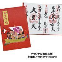 【2021年は開催中止】横浜金澤七福神を巡ってみよう!1DAYスタンプラリーも開催