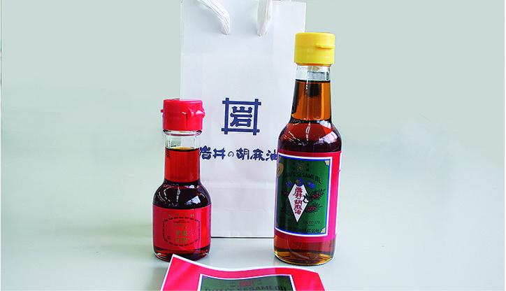 岩井の胡麻油・胡麻油と辣油セット【お年玉プレゼント2021】