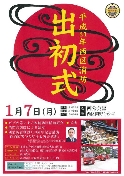 横浜市西公会堂で2年ぶりの消防出初式
