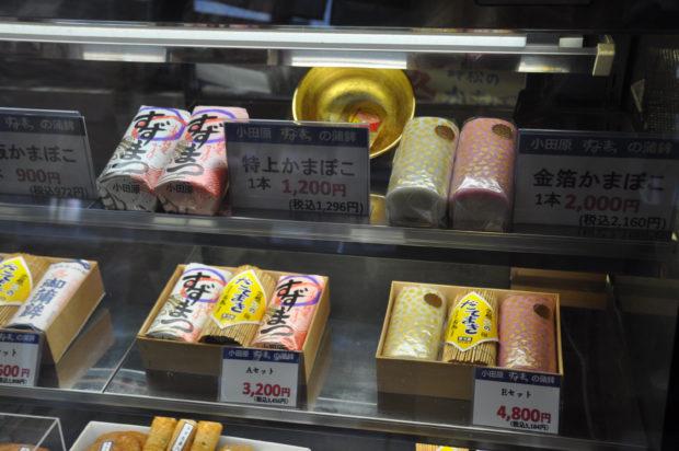 卵白を使わない小田原「鈴松蒲鉾店」の板付きかまぼこ