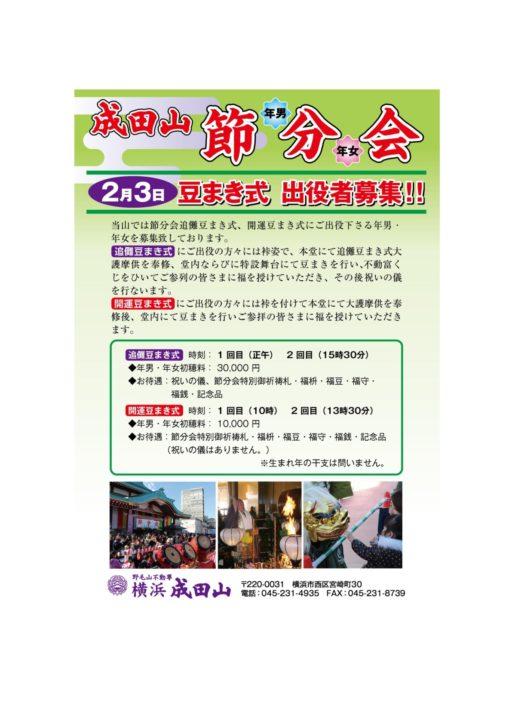 2020年出役者募集『節分会豆まき式』横浜成田山【横浜市西区】