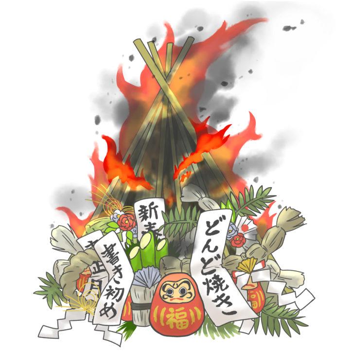 東百合丘町会のどんど焼き@田園調布学園大学第2グラウンド
