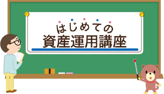 投資未経験者・初心者向け「はじめての資産運用講座」2月9日(土)開催@横浜駅西口