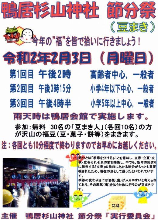 横浜・鴨居杉山神社で「節分祭(豆まき)」2020年2月3日(月)