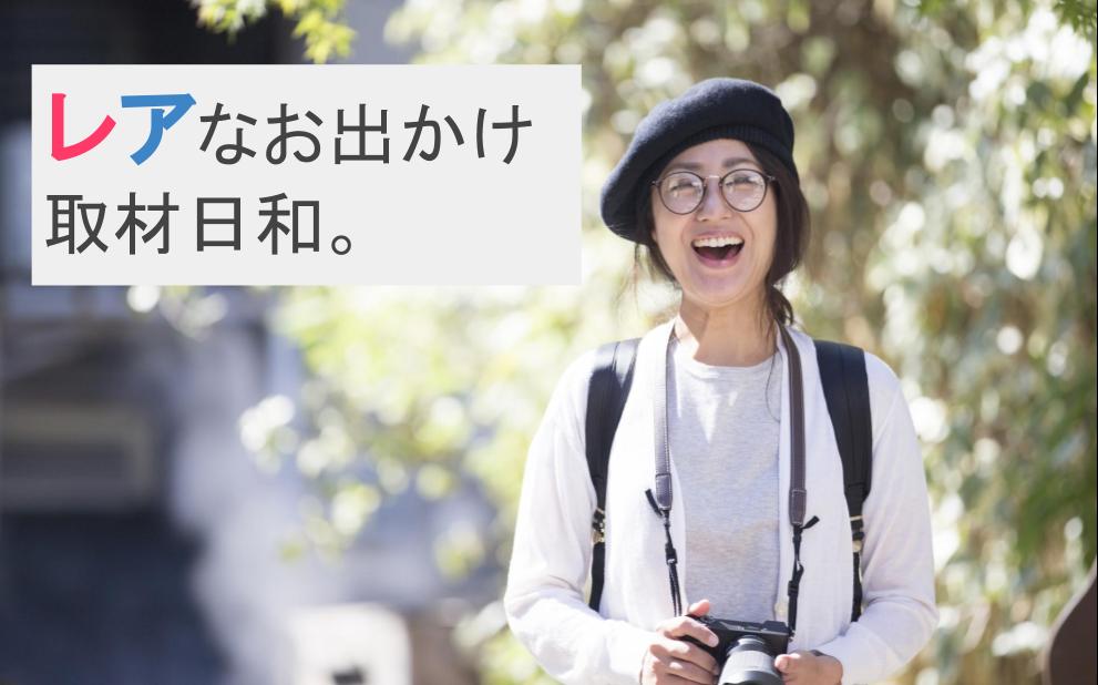 """〈記者おすすめ〉今週末の予定は決まり!神奈川周辺""""レアな""""イベント・お出かけスポット"""