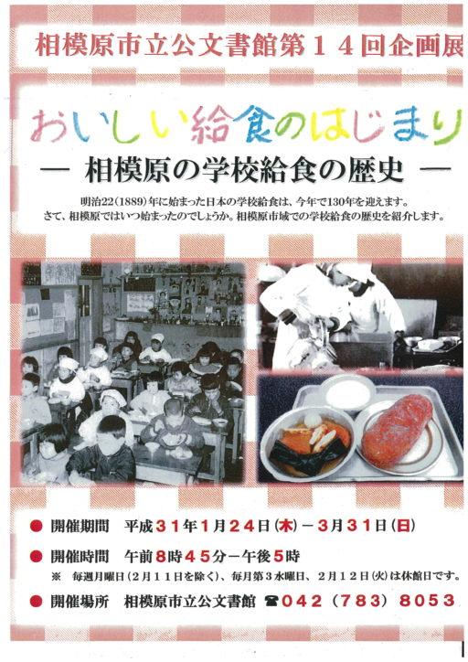 相模原給食の歴史を知る『おいしい給食のはじまり~相模原の学校給食の歴史~』@相模原市緑区