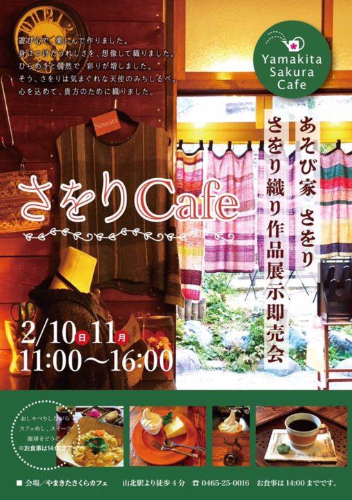 魔法のアイテム?やまきたさくらカフェで年に一度の「さをり織り」展示会