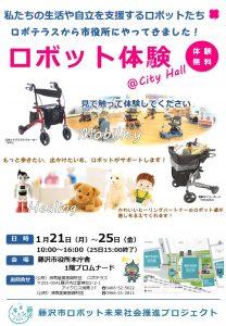もっと歩きたい、出かけたいをロボットがサポート!「ロボット体験」@藤沢市役所