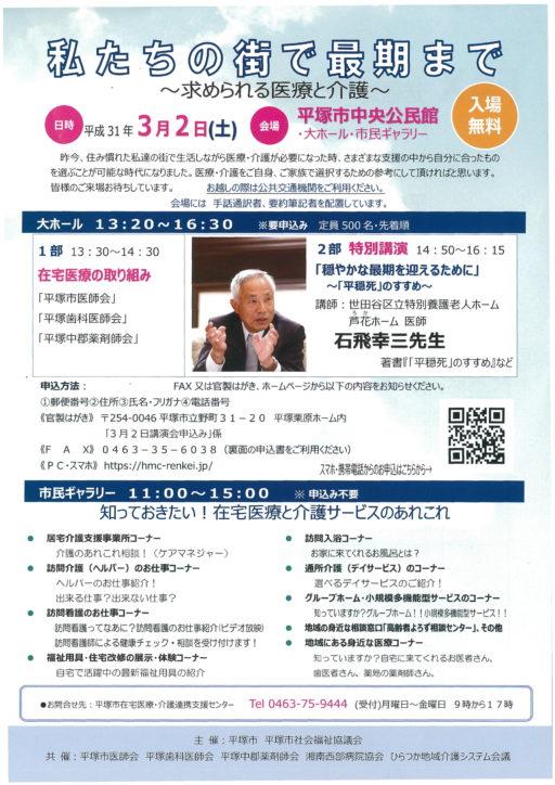 【無料講座】今、知っておきたい!医療と介護サービスの選び方@平塚市中央公民館