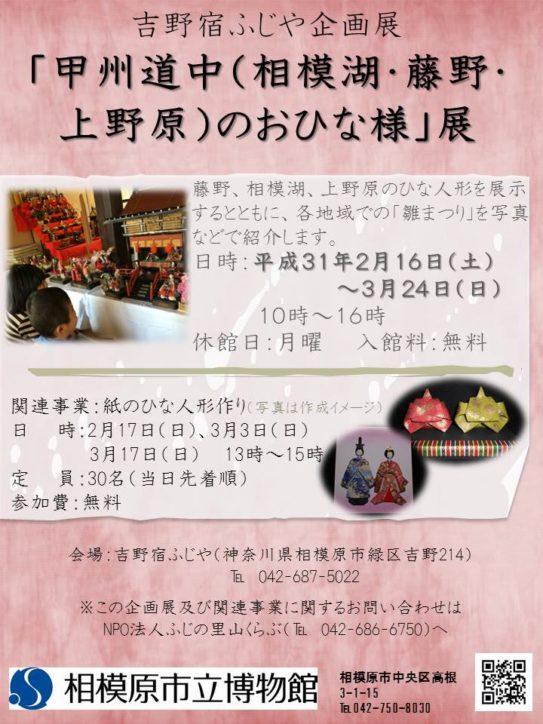 吉野宿ふじや企画展『甲州道中のおひな様』相模原市緑区吉野