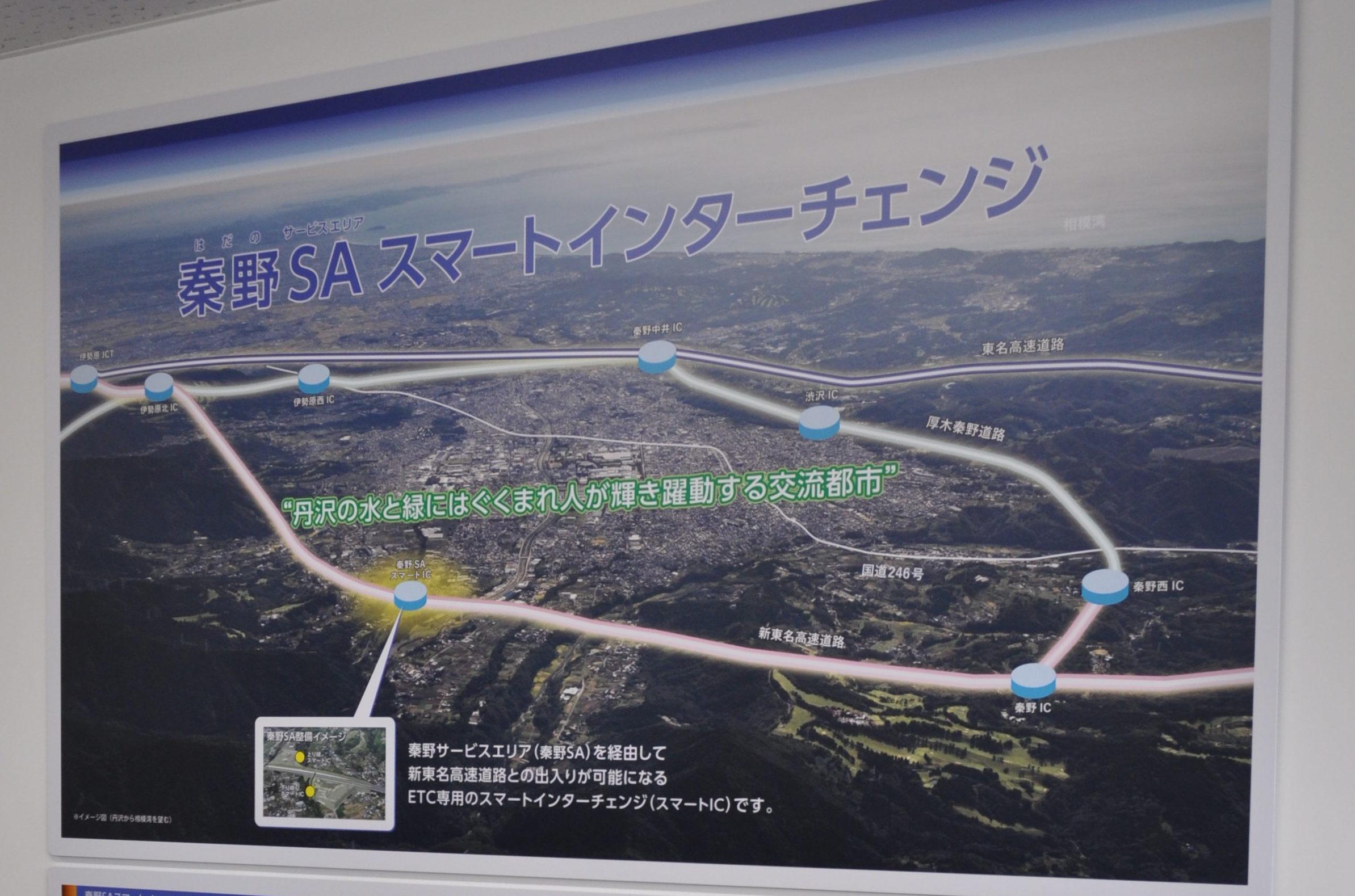 新東名高速道路「秦野事業PR館」オープン 完成予想図やジオラマも【見学受付中】
