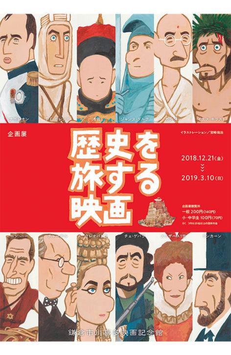 企画展「歴史を旅する映画」@鎌倉市川喜多映画記念館