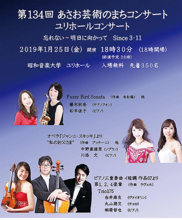 昭和音楽大学ユリホールで「第134回あさお芸術のまちコンサート」