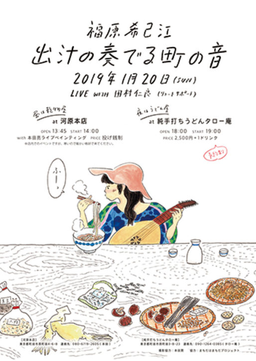 シンガーソングライター福原希己江さん「出汁の奏でる町の音」