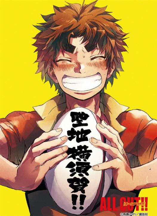 高校ラグビー漫画『ALL OUT!!』の聖地・横須賀で「パネル展」雨瀬さんのライブドローイングも