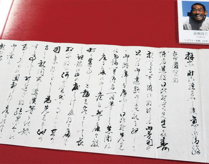 『いだてん』金栗四三らの手紙を紹介「日本スポーツ界を彩った先人」展