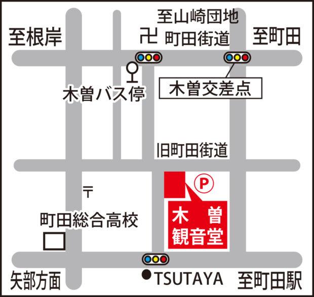 木曽観音堂(覺圓坊)で「だるま市&初不動」フリマや甘酒無料配布も