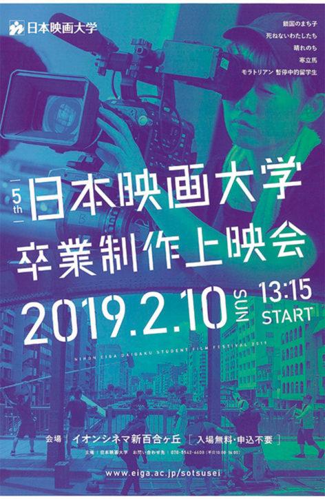 第5回日本映画大学「卒業制作上映会」