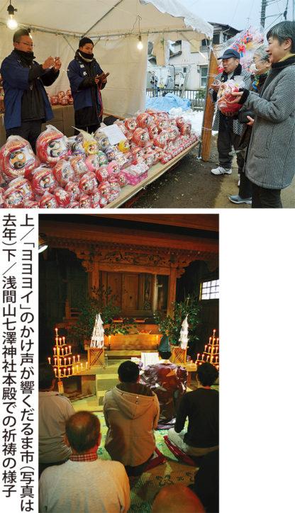 浅間山七澤神社「六夜祭」&だるま市