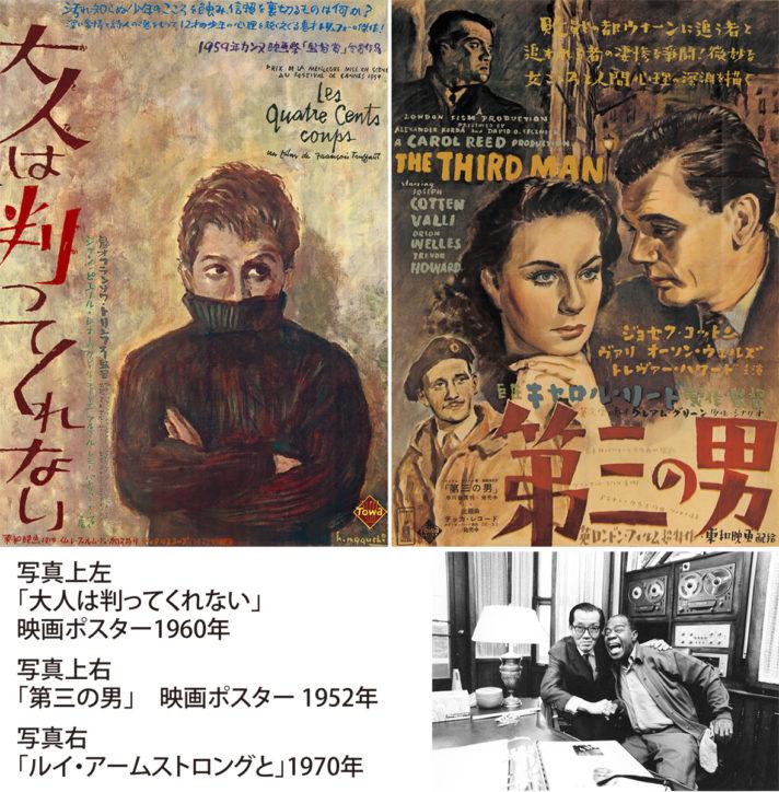 映画ポスターの第一人者「野口久光シネマ・グラフィックス」@横須賀美術館