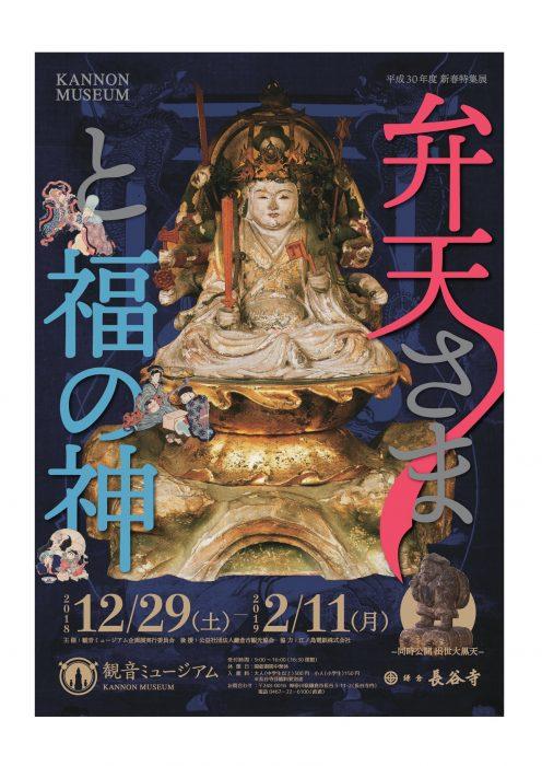 長谷寺で新春特集展「弁天さまと福の神ー同時公開 出世大黒天ー」