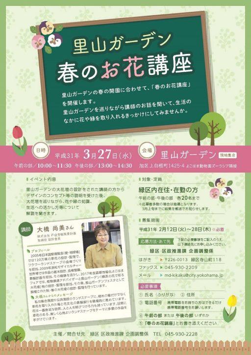 里山ガーデン春のお花講座【定員20人】