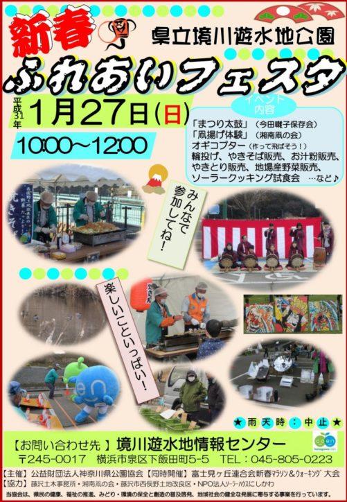 境川遊水地公園で「新春ふれあいフェスタ」凧あげや輪投げ体験など