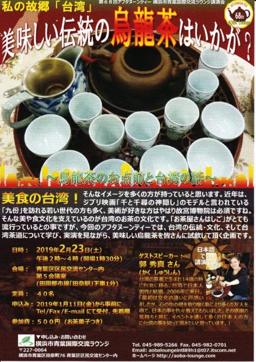 台湾の伝統文化・台湾茶道に触れてみませんか?@青葉区区民交流センター