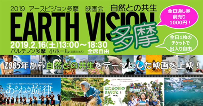 2019 EARTH VISION多摩 映画会